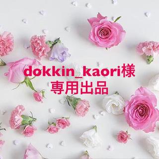dokkin_kaori様専用出品♡(イヤリング)