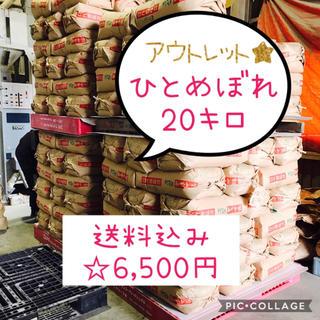 最終値下げ!!古米☆宮城県産ひとめぼれ20キロ(米/穀物)