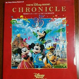 ディズニー(Disney)の東京ディズニーリゾート クロニクル35年史(アート/エンタメ)