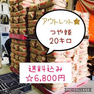 最終値下げ!!古米☆宮城県産つや姫20キロ(米/穀物)