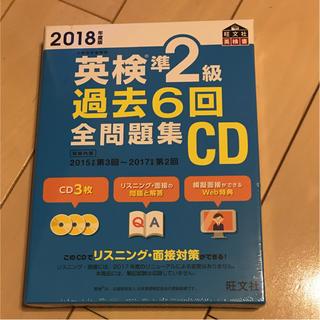 オウブンシャ(旺文社)のクローバーリボン様用 英検準2級過去6回全問題集CD(資格/検定)