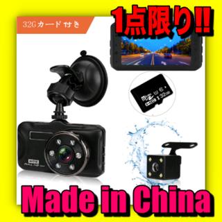 【特別価格】ドライブレコーダー 前後カメラ 1080P 1800万画素(セキュリティ)