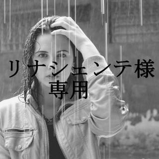M-Lサイズ リナシェンテ様(その他)