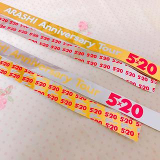 ARASHI Tour 5×20  金テープ&銀テープ2本セット(アイドルグッズ)