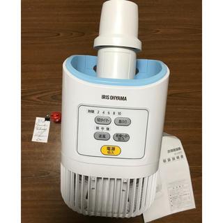 アイリスオーヤマ(アイリスオーヤマ)のアイリスオーヤマ 衣類乾燥機 カラリエ ブルー IK-C300-A 新品未使用(衣類乾燥機)