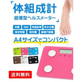 バカ売れ!デジタル体重計 体脂肪計 体組成計 ヘルスメーター(体脂肪計)