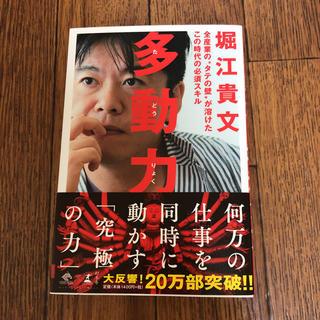ゲントウシャ(幻冬舎)の多動力 堀江貴文 幻冬社(ビジネス/経済)
