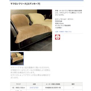 【新品未使用】西川リビング株式会社 マフロンエデンホープ(ソファカバー)