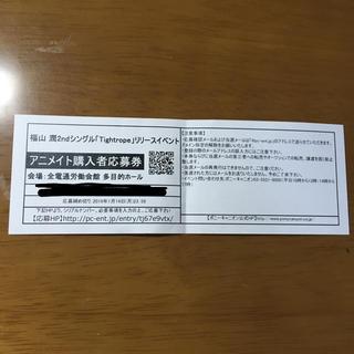 福山潤 Tightrope リリイベ 応募券(その他)