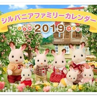 エポック(EPOCH)の☆新品未開封☆シルバニアファミリー☆カレンダー☆2019☆(カレンダー)