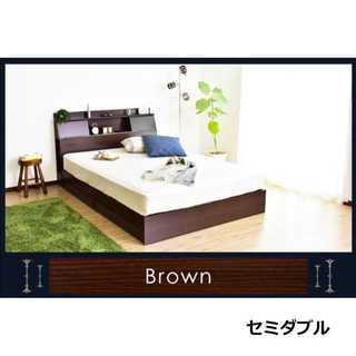 ブラウン/セミダブル/ベッドフレーム/木製/扉付宮棚/収納付き/高級感■(セミダブルベッド)