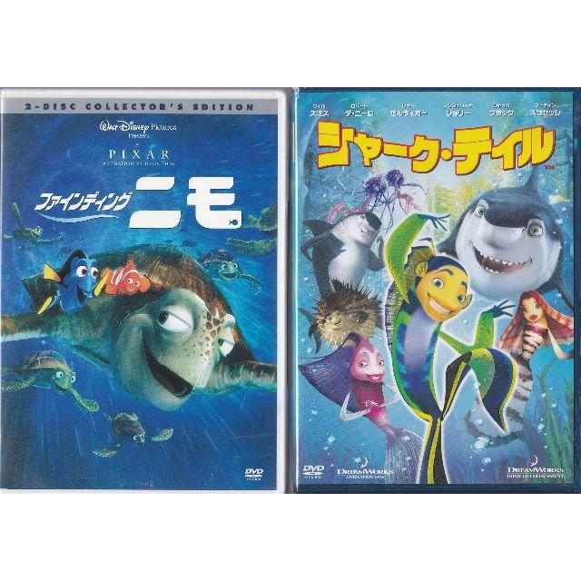 Disney(ディズニー)のファインディング・ニモ & シャーク・テイル 魚 DVDセット Disney エンタメ/ホビーのDVD/ブルーレイ(アニメ)の商品写真