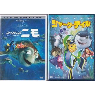 ディズニー(Disney)のファインディング・ニモ & シャーク・テイル 魚 DVDセット Disney(アニメ)