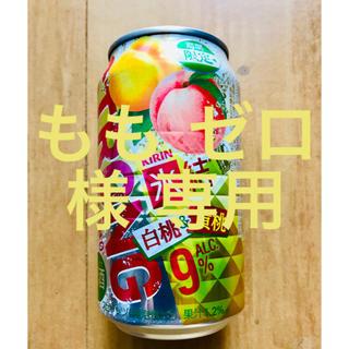 キリン(キリン)のももゼロ様専用  氷結ストロング 2ケース(リキュール/果実酒)