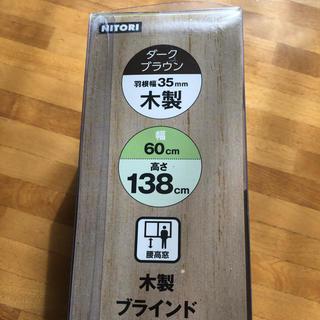 ニトリ(ニトリ)の値段相談可  木製ブラインド(ブラインド)