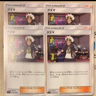 ポケモン(ポケモン)の(激安)ポケモンカード グズマ(カード)