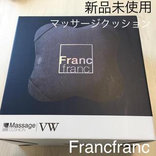 フランフラン(Francfranc)の【新品未使用】 マッサージクッション Francfranc ルルド VW(マッサージ機)