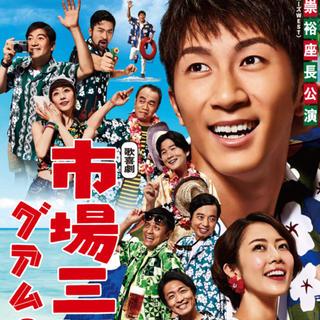 ジャニーズ(Johnny's)の市場三郎グアムの恋(演劇)