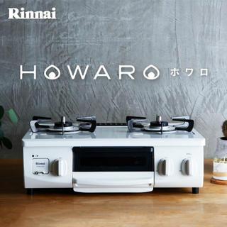 リンナイ(Rinnai)のホワロ HOWARO(調理機器)
