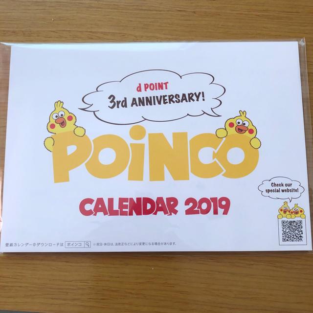 Nttdocomo ポインコ カレンダー2019の通販 By くま Shop エヌ