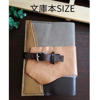 文庫本SIZE 革のブックカバー ブックベルト付き Antiqueスタイル(ブックカバー)