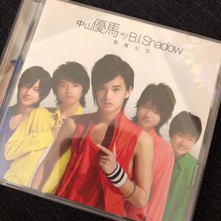 ナカヤマユウマウィズビーアイシャドウ(中山優馬w/B.I.Shadow)の【レア!!!】中山優馬w/B.I.Shadow CD(アイドルグッズ)
