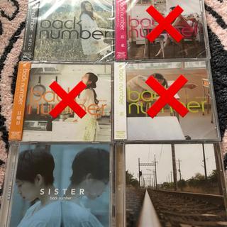 バックナンバー(BACK NUMBER)のback numberCDセット(ポップス/ロック(邦楽))