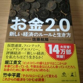 ゲントウシャ(幻冬舎)のお金2.0 著者:佐藤航陽(ビジネス/経済)