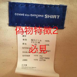 コムデギャルソン(COMME des GARCONS)の確認用 偽物特徴2 コムデギャルソン 縦長PVCトートバッグ(トートバッグ)