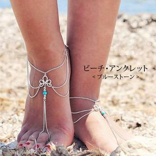 【新品】ビーチ・アンクレット (ブルーストーン)(アンクレット)