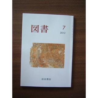 「図書」2012年7月号(第761号)/岩波書店/岩田靖夫・伊藤比呂美 (文芸)
