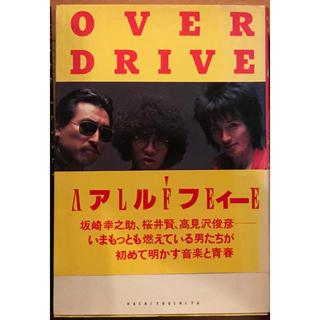 本 OVER DRIVE アルフィー(エフェクター)