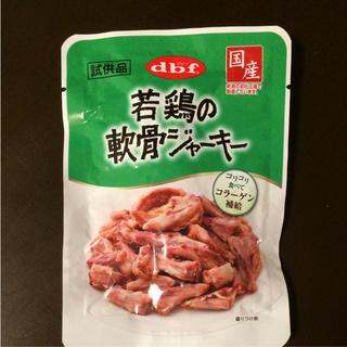 デビフ(dbf)の国産 若鶏の軟骨ジャーキー dbf 試供品(ペットフード)