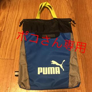 プーマ(PUMA)のPUMA 上履き入れ(シューズバッグ)