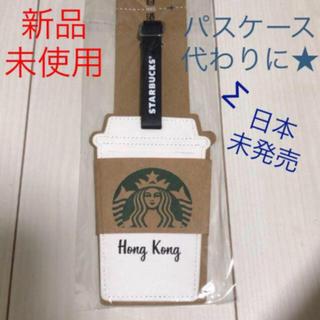 スターバックスコーヒー(Starbucks Coffee)の残り僅か★新品!日本未発売 香港スターバックス パスケース ラゲージタグ(パスケース/IDカードホルダー)