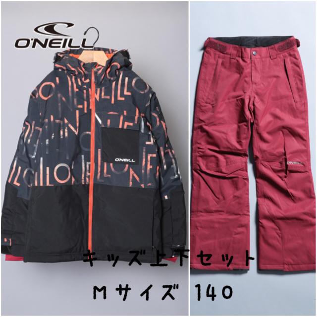 O'NEILL(オニール)の【新品】送料無料 キッズ 上下セット オニール スノーボードウェア パンツ スポーツ/アウトドアのスノーボード(ウエア/装備)の商品写真