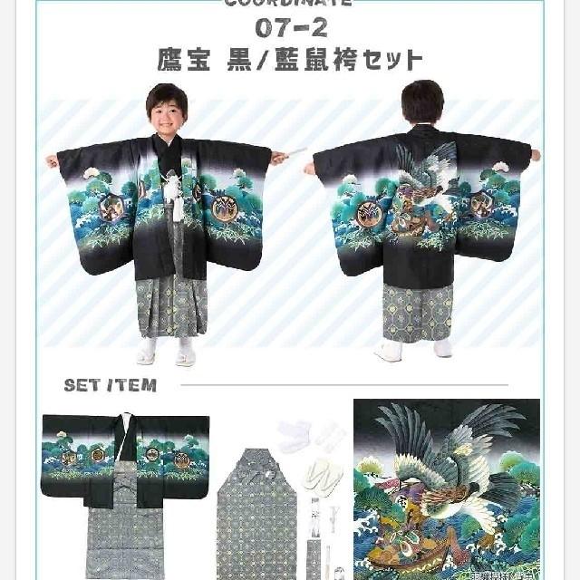 七五三 5歳 袴 着物 フルセット   キッズ/ベビー/マタニティのキッズ服 男の子用(90cm~)(和服/着物)の商品写真