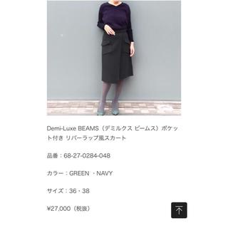 デミルクスビームス(Demi-Luxe BEAMS)のデミルクスビームズ  ラップスカート /ネイビー  クリーニング済み(ひざ丈スカート)