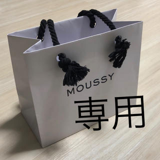 マウジー(moussy)のponchan様専用(その他)