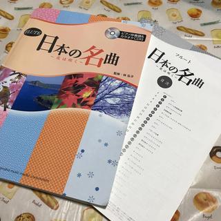 【楽譜】日本の名曲~花は咲く~ (フルートとピアノ)(童謡/子どもの歌)