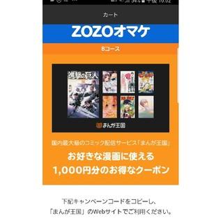まんが王国 1000円分クーポン(漫画雑誌)