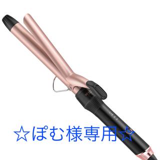 ☆ぽむ様専用☆  BESTOPE ヘアアイロン カール 巻コテ 25mm(ヘアアイロン)