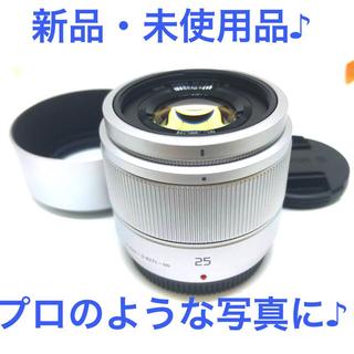 パナソニック(Panasonic)の❤️新品❤️プロのような仕上がり❤️ルミックス 25mm❤️(レンズ(単焦点))