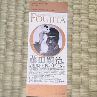 藤田嗣治展チケット2枚 京都国立近代美術館(美術館/博物館)