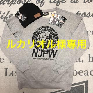 新日本プロレス☆NJPW☆タグ切ったのみ未着用☆LL(L)☆トレーナーとニット帽(格闘技/プロレス)