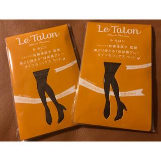 ルタロン(Le Talon)のバイラ 11月号付録 ル タロン タイツ&ソックス (タイツ/ストッキング)