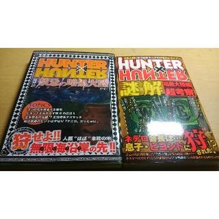 シュウエイシャ(集英社)のHUNTER × HUNTER  ガイドブック(少年漫画)