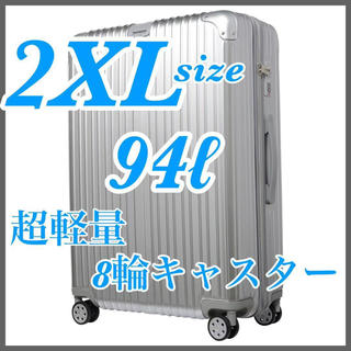 新品/超軽量スーツケース/キャリーケース/シルバー/2XLサイズ/送料無料(旅行用品)