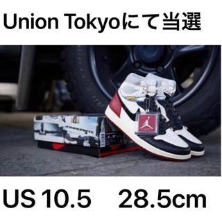 ナイキ(NIKE)のUNION AIR JORDAN 1 ユニオン エアジョーダン1  28.5cm(スニーカー)