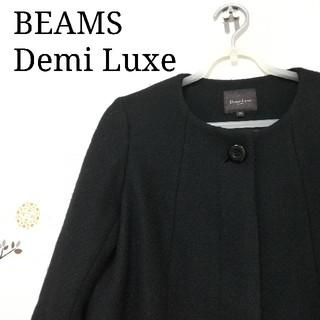 デミルクスビームス(Demi-Luxe BEAMS)のBEAMS Demi Luxe  ノーカラーコート(ロングコート)